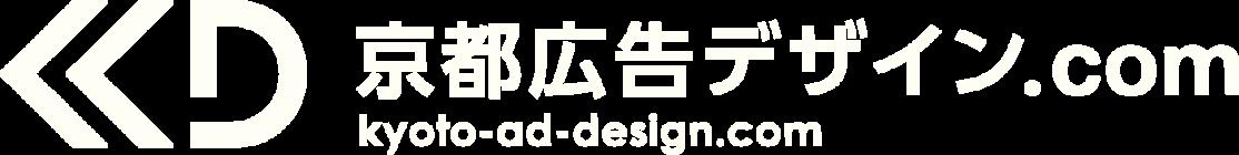 京都広告デザイン.com
