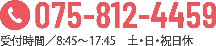 075-812-4459 受付時間/8:45〜17:45 土・日・祝日休